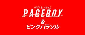 tenpo_pageboy