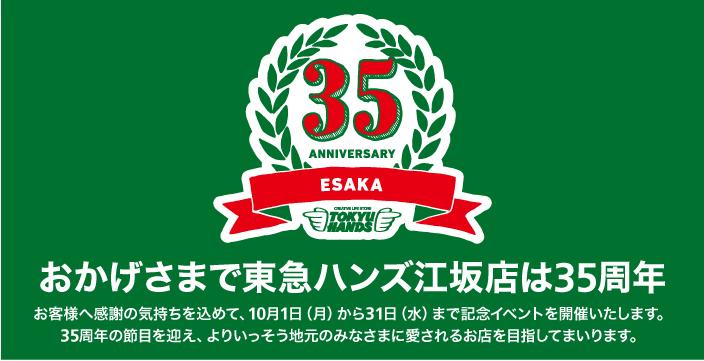esaka35