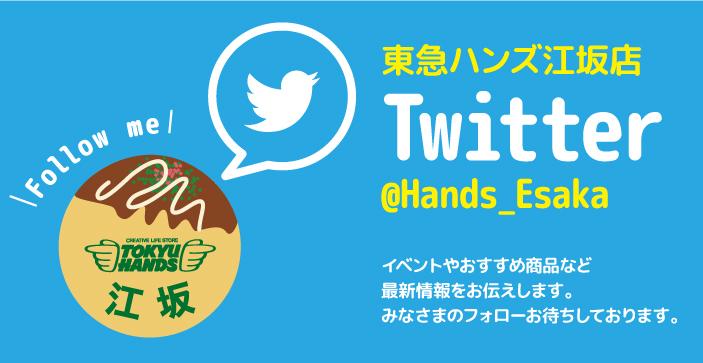 TOPバナー_twitter2