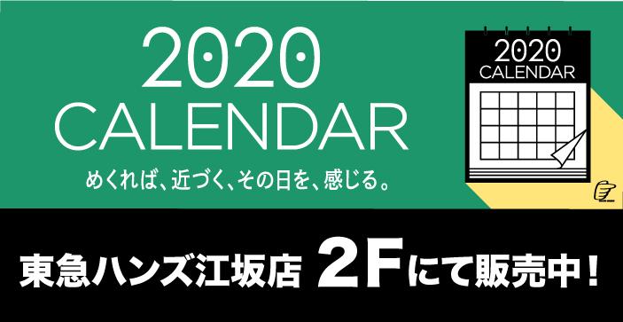 TOPバナー_カレンダー10月〜12月まで