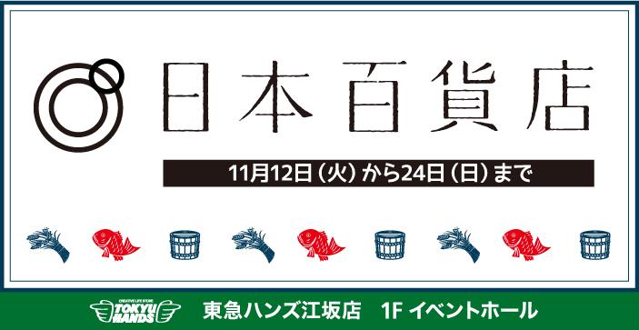TOPバナー_日本百貨店_19.11月