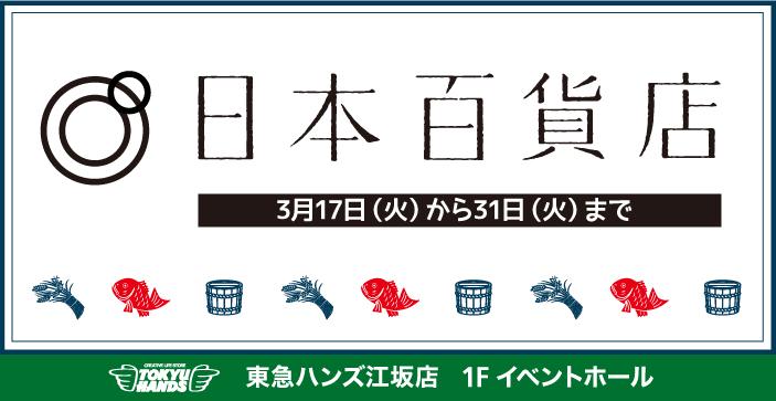 TOPバナー_日本百貨店ー東急ハンズ